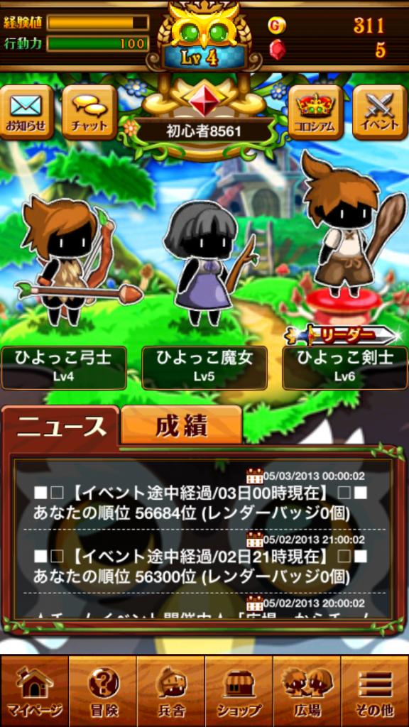 冒険クイズキングダム マイページ
