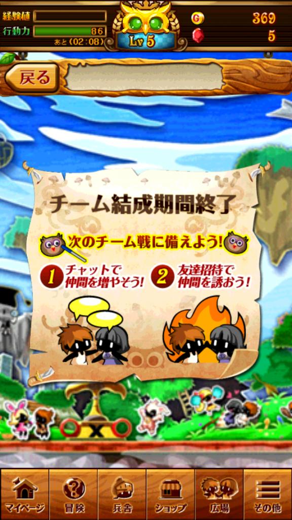 冒険クイズキングダム チーム