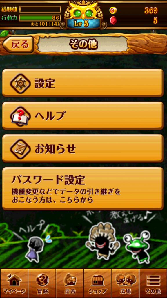冒険クイズキングダム その他