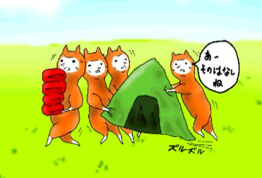 アルパカにいさんキャンプ1